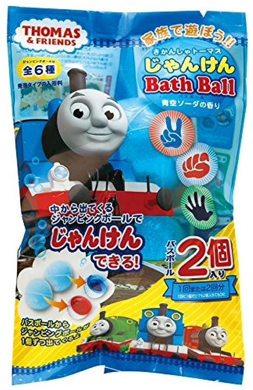 暴行模索干渉するきかんしゃトーマス 入浴剤 じゃんけんバスボール 2個入り おまけ付き 青色ソーダの香り OB-TOB-4-1