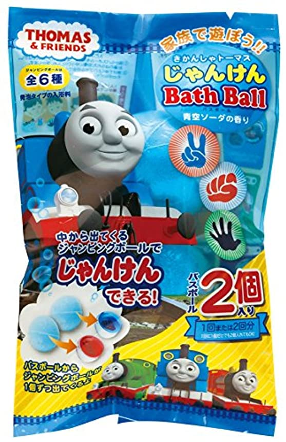 物思いにふける重さ瞳きかんしゃトーマス 入浴剤 じゃんけんバスボール 2個入り おまけ付き 青色ソーダの香り OB-TOB-4-1