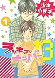 ラッキーナンバー13 (1) (バーズコミックス ルチルコレクション)