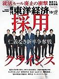 週刊東洋経済 2018年10/27号 [雑誌]