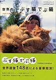 世界のぶす猫でぶ猫 (エクスナレッジムック world trip series 4) 画像