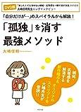 【DVD】「孤独」を消す最強メソッド (<DVD>)
