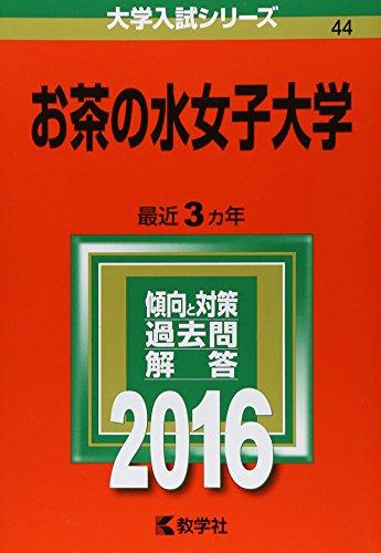 お茶の水女子大学 (2016年版大学入試シリーズ)