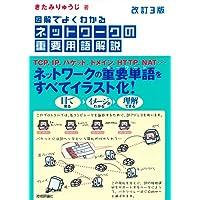 [改訂3版] 図解でよくわかる ネットワークの重要用語解説