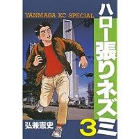 ハロー張りネズミ(3) (ヤングマガジンコミックス)