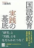 国語教育実践の基底