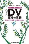 Q&A DV(ドメスティック・バイオレンス)事件の実務