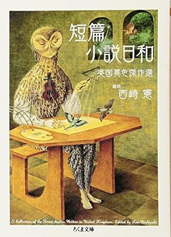 短篇小説日和―英国異色傑作選 (ちくま文庫)