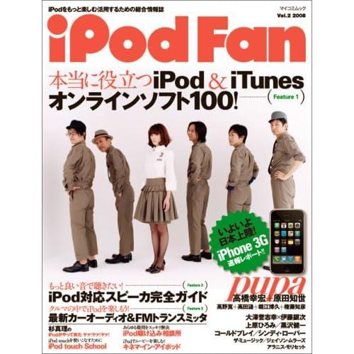 iPod Fan Vol.2 (MYCOMムック)