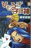 ひもろぎ守護神(ガーディアン)―不思議もののけ劇場 (3) (少年チャンピオン・コミックス)
