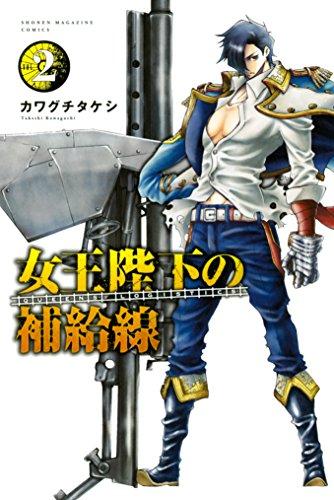 女王陛下の補給線(2) (週刊少年マガジンコミックス)