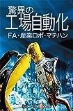 驚異の工場自動化 週刊エコノミストebooks