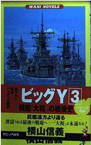 ビッグY―戦艦「大和」の戦後史〈3〉巨艦遠方より還る (ワニ・ノベルス)の詳細を見る