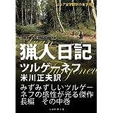 猟人日記(中)