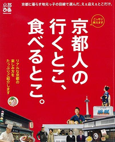 京都人の行くとこ、食べるとこ。 (ぴあMOOK関西)