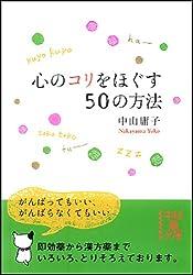 心のコリをほぐす50の方法 (中経の文庫)