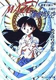 MAZE(メイズ)・爆熱時空〈9〉純愛不滅(あいこそすべて)の大団円 (角川スニーカー文庫)