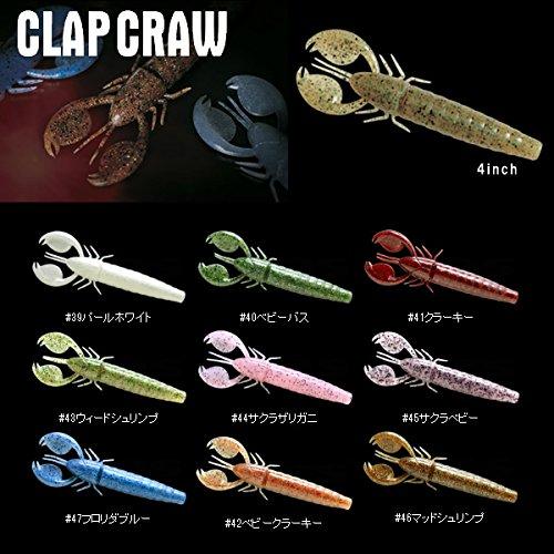 deps(デプス) CLAP CRAW クラップ クロー 4インチ ♯41 クラーキー