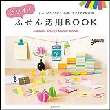 カワイイふせん活用BOOK (玄光社MOOK)