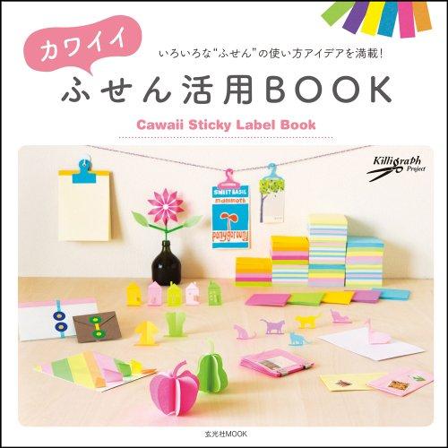 カワイイふせん活用BOOK (玄光社MOOK)の詳細を見る