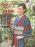 きもの日和 Vol.1 (2010冬) (ぶんか社ムック 273)
