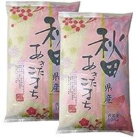 秋田県産あきたこまち 10kg(5kg×2) 平成30年産 お米 白米