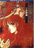 地獄使い〈2 覚醒編〉 (角川文庫―スニーカー文庫)