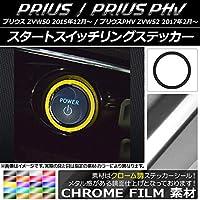 AP スタートスイッチリングステッカー クローム調 プリウス/PHV ZVW50/ZVW52 ゴールド AP-CRM1373-GD