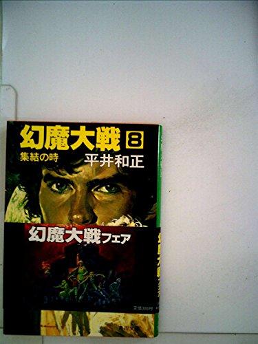 幻魔大戦 8 (角川文庫 緑 383-22)の詳細を見る