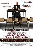 エグザム:ファイナルアンサー[DVD]