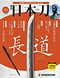 日本刀 99号 [分冊百科]