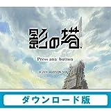 影の塔 【Wii Uで遊べる Wiiソフト】|オンラインコード版