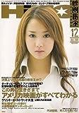映画秘宝 2006年 12月号 [雑誌]