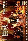 白鳥の湖 The エロス全裸バレエII [DVD]