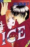 ICE(アイス)(3) (フラワーコミックス)
