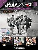 必殺シリーズDVDコレクション 25号 (助け人走る 第9話~第11話) [分冊百科] (DVD付)