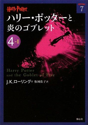 ハリー・ポッターと炎のゴブレット〈4‐1〉 (ハリー・ポッター文庫)の詳細を見る