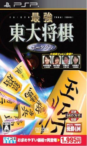 PSP マイコミBEST 最強 東大将棋 ポータブル ゲーム