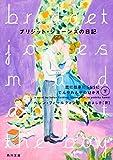 ブリジット・ジョーンズの日記 恋に仕事にSNSにてんやわんやの12か月 下 (角川文庫)