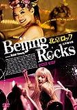 北京ロック[DVD]