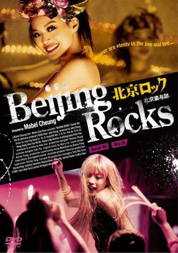 北京ロック [DVD]