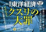 週刊東洋経済 2019年6/1号 [雑誌](クスリの大罪) 画像