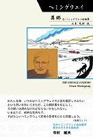 異郷―E・ヘミングウェイ短編集 (シリーズ世界の文豪)