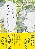 角田光代『ひそやかな花園』の表紙画像