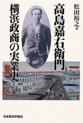 高島嘉右衛門 横浜政商の実業史