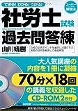 できる!わかる!うかる! 社労士試験過去問答練【CD-ROM2枚付】 (スーパー勉強法)