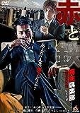 赤と鉄 ~再生倶楽部~[DVD]