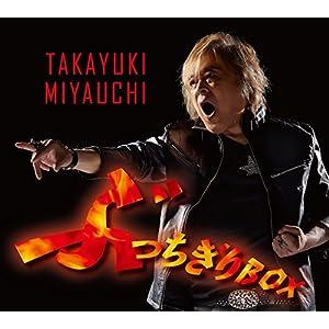 歌手人生40周年記念 宮内タカユキ「ぶっちぎりBOX」
