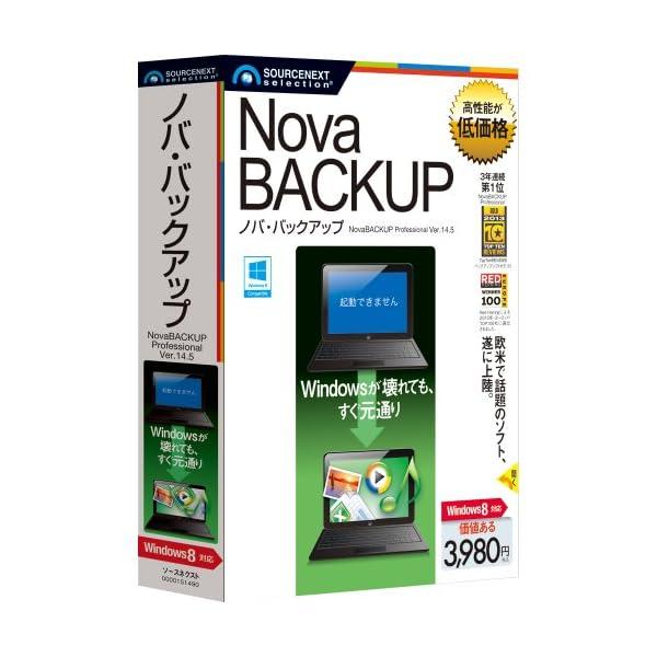 NovaBACKUPの商品画像