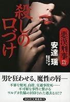 殺しの口づけ 悪漢刑事 (祥伝社文庫)